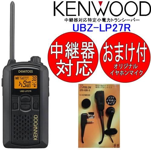本州 四国送料無料 ケンウッド インカム 中継器対応 特定小電力トランシーバー デミトス20 UBZ-LP27 おまけ付(イヤホンマイクEPS-02K:EMC-3互換品)