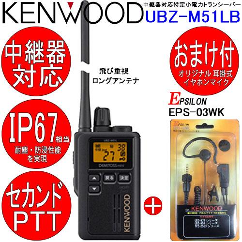 本州 四国送料無料 ケンウッド KENWOOD インカム 特定小電力トランシーバー デミトスミニ UBZ-M51LB おまけ付(耳掛イヤホンマイク:EMC-14互換品)