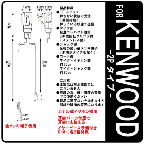 KENWOOD ケンウッド インカム 特定小電力トランシーバー UTB-10 充電器 バッテリー イヤホンマイクSET UTB-10+UBC-4+UPB-5N+EPS-05K (EMC-3互換品)
