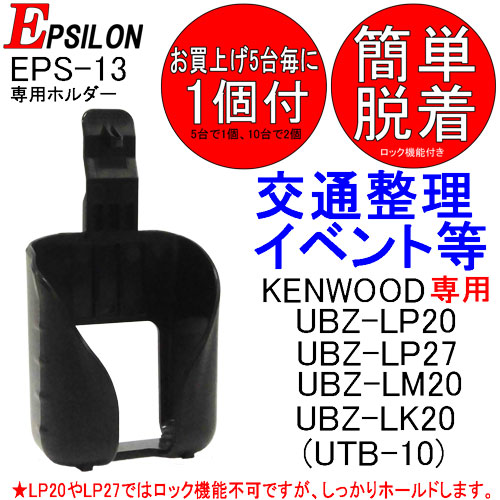 KENWOOD ケンウッド インカム 特定小電力トランシーバー UBZ-LP20 充電器 バッテリー スピーカーマイクSET UBZ-LP20+UBC-4+UPB-5N+EPS-11K (SMC-34互換品)