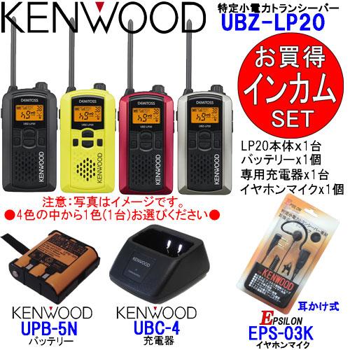 KENWOOD ケンウッド インカム 特定小電力トランシーバー UBZ-LP20 充電器 バッテリー イヤホンマイクSET UBZ-LP20+UBC-4+UPB-5N+EPS-03K (EMC-3互換品)
