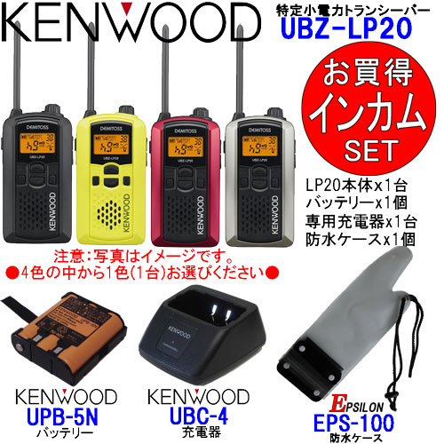 KENWOOD ケンウッド インカム 特定小電力トランシーバー UBZ-LP20 充電器 バッテリー 防水ケースSET UBZ-LP20+UBC-4+UPB-5N+EPS-100