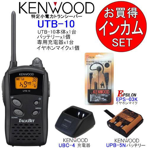 KENWOOD ケンウッド インカム 特定小電力トランシーバー UTB-10 充電器 バッテリー イヤホンマイクSET UTB-10+UBC-4+UPB-5N+EPS-03K (EMC-3互換品)