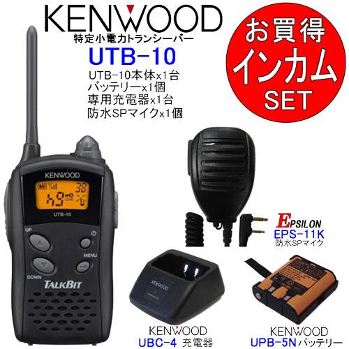 KENWOOD ケンウッド インカム 特定小電力トランシーバー UTB-10 充電器 バッテリー スピーカーマイクSET UTB-10+UBC-4+UPB-5N+EPS-11K (SMC-34互換品)