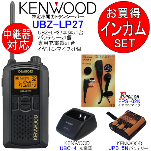 KENWOOD ケンウッド インカム 特定小電力トランシーバー UBZ-LP27 充電器 バッテリー イヤホンマイクSET UBZ-LP27+UBC-4+UPB-5N+EPS-02K (EMC-3互換品)