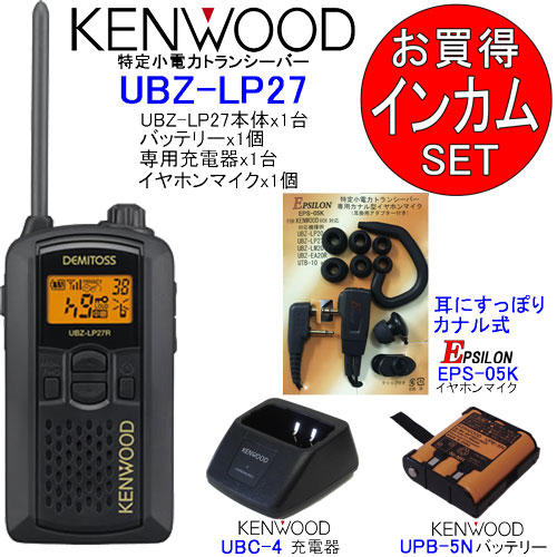 KENWOOD ケンウッド インカム 特定小電力トランシーバー UBZ-LP27 充電器 バッテリー イヤホンマイクSET UBZ-LP27+UBC-4+UPB-5N+EPS-05K (EMC-3互換品)