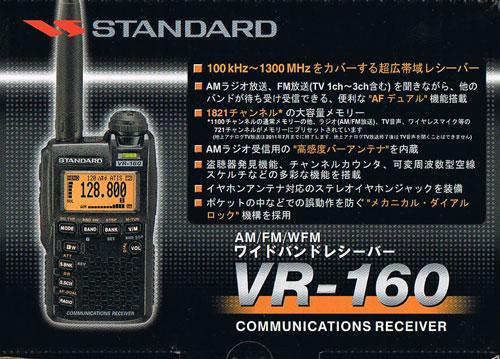 スタンダード ワイドバンドレシーバー VR-160 エアーバンドスペシャル