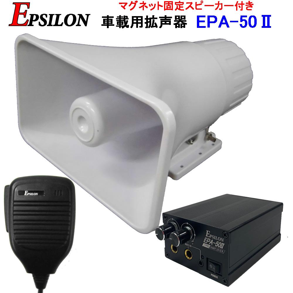 車載用 拡声器 業務仕様 ハイパワー25W EPSILON EPA-50-2 日本初マグネット式スピーカー付、アイフォン対応、選挙、資源回収、イベントに