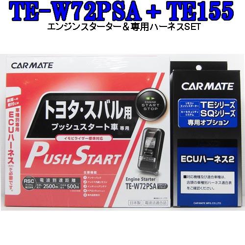 カーメイト リモコンエンジンスターター TE-W72PSA+対応アダプターTE155セット
