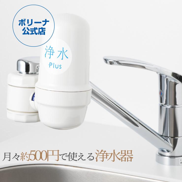 浄水plus