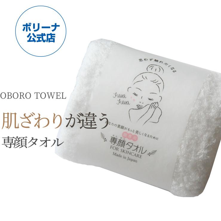 おぼろタオル 洗顔