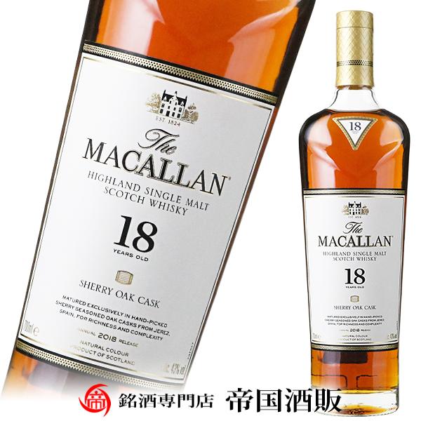 マッカラン 18年 700ml 2018リリースボトル 箱なし スコッチ ウイスキー MACALLAN 18 Year Old 【中古】 二次流通品 《帝国酒販》