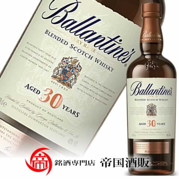 バランタイン 30年 40度 700ml 正規輸入 【箱なし】 帝国酒販 中古 二次流通品