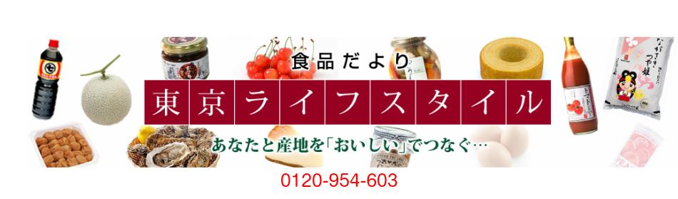 東京ライフスタイル:本当に「うまいもの」を産地直送でお届けします