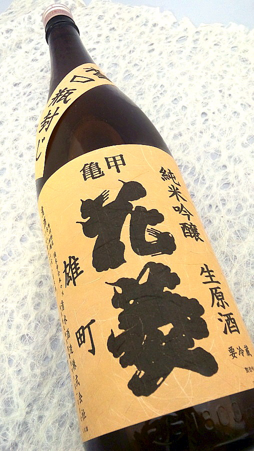 看亀甲花菱雄町純米吟醸酒直汲无过滤生原酒1800ml ※到上旬变成酷班次发送从4月到10月※ 10P05Oct15