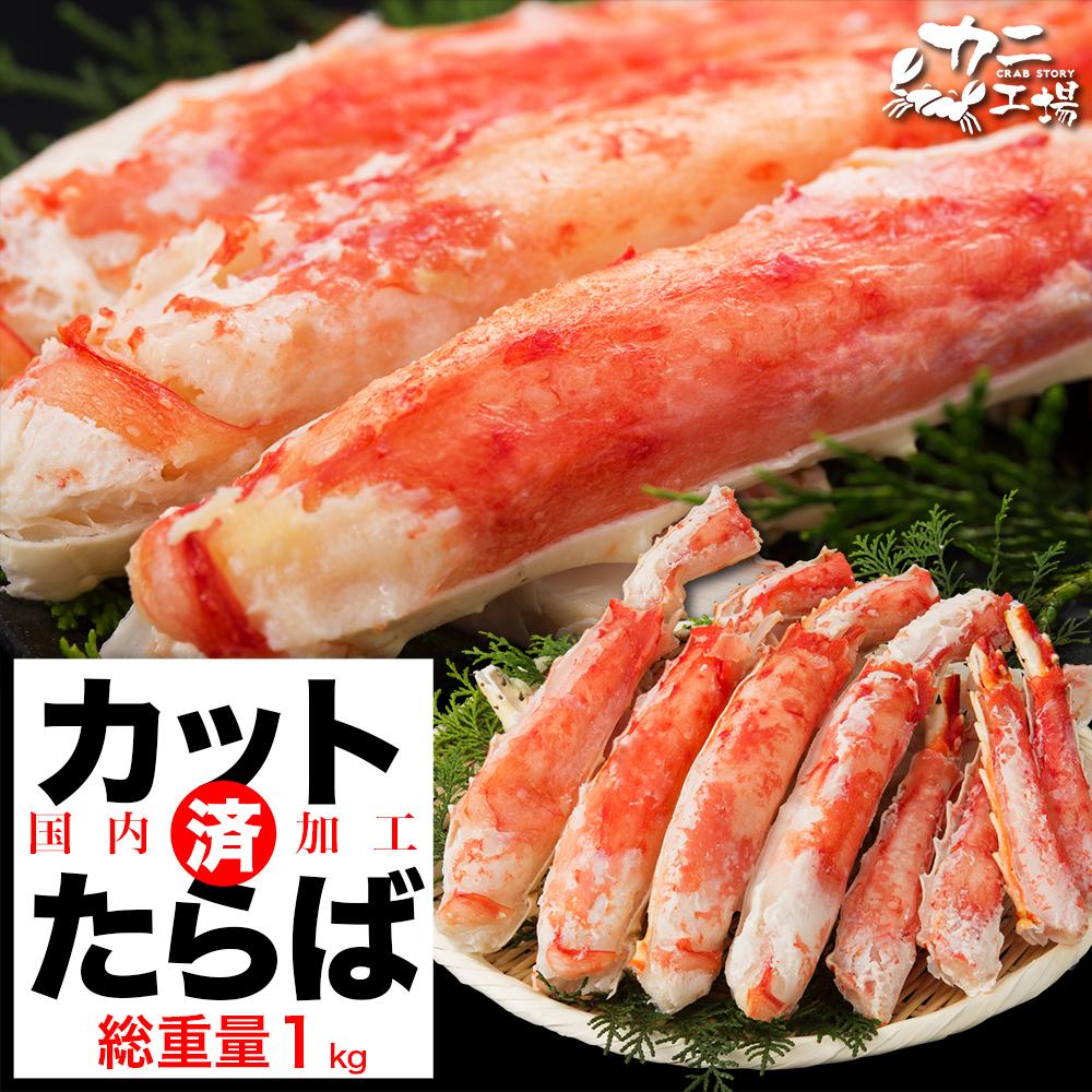 タラバガニ カット 特大サイズ 極太 ハーフポーション 2-3人前 ギフト対応の一級品です 900g(総重量1kg) かに カニ 蟹 たらばがに TMフーズ カニ工場 楽天市場店