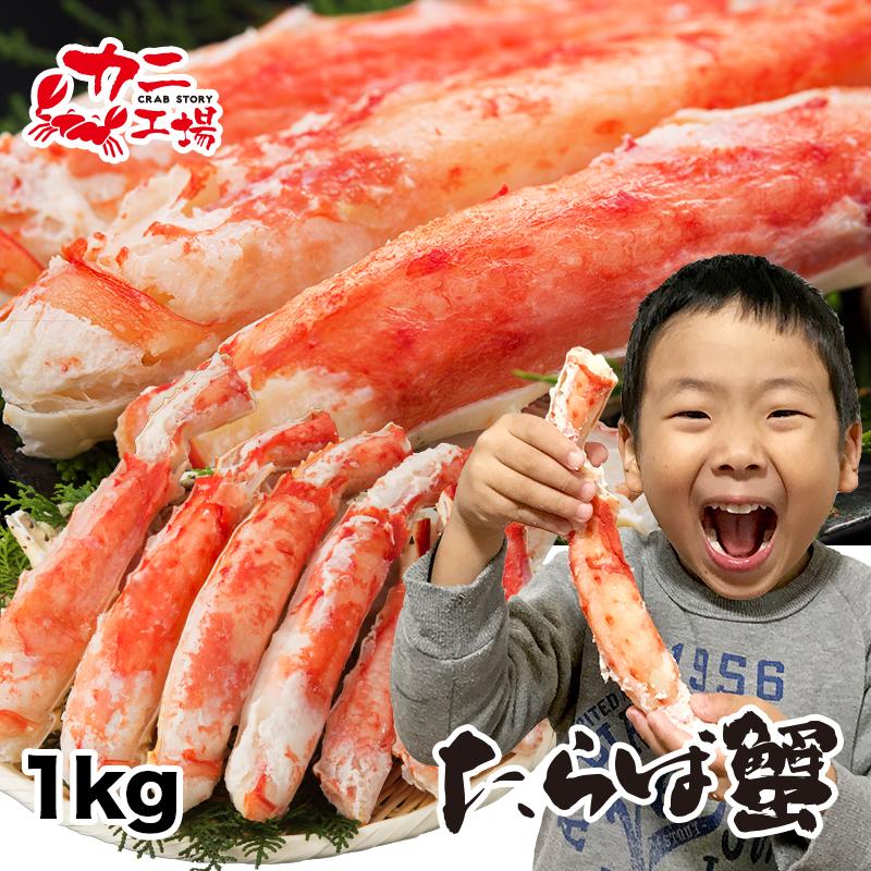 たらば蟹 ボイル・カット加工済 1kg 約3から4人前 [送料無料][カニ/蟹/かに/タラバ/たらば/たらば蟹/タラバガニ/たらばがに]お歳暮 贈答 ギフト 内祝