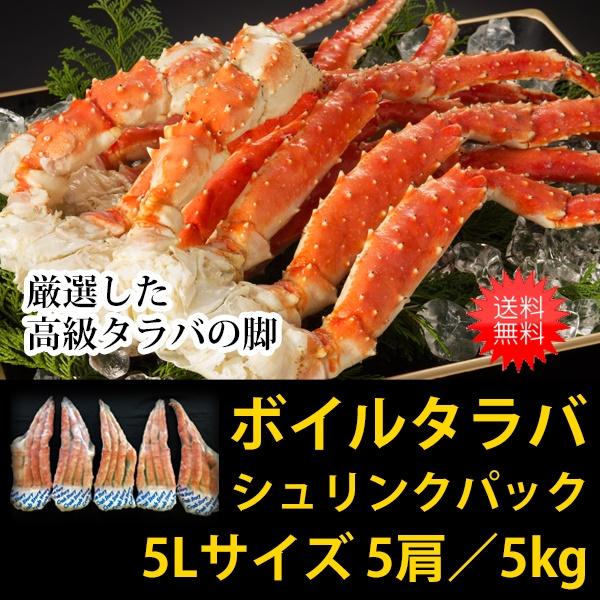 ボイルタラバガニ シュリンクパック 5Lサイズ 5肩入 5kg ギフト セクション たらば 蟹 脚 業務用 高級 送料無料
