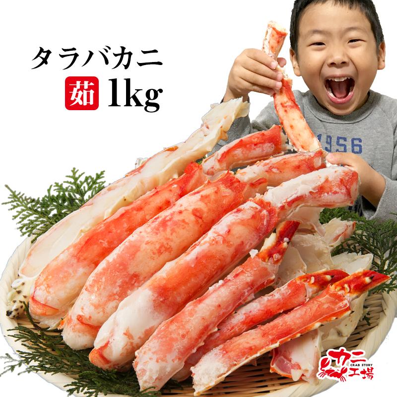 TMフーズ カニ工場 楽天市場店 たらばがに1kg 極太たらば蟹/ボイル加工済 1kg 約3から4人前 [送料無料][カニ/蟹/かに/タラバ/たらば/たらば蟹/タラバガニ/たらばがに]お歳暮 贈答 ギフト 内祝