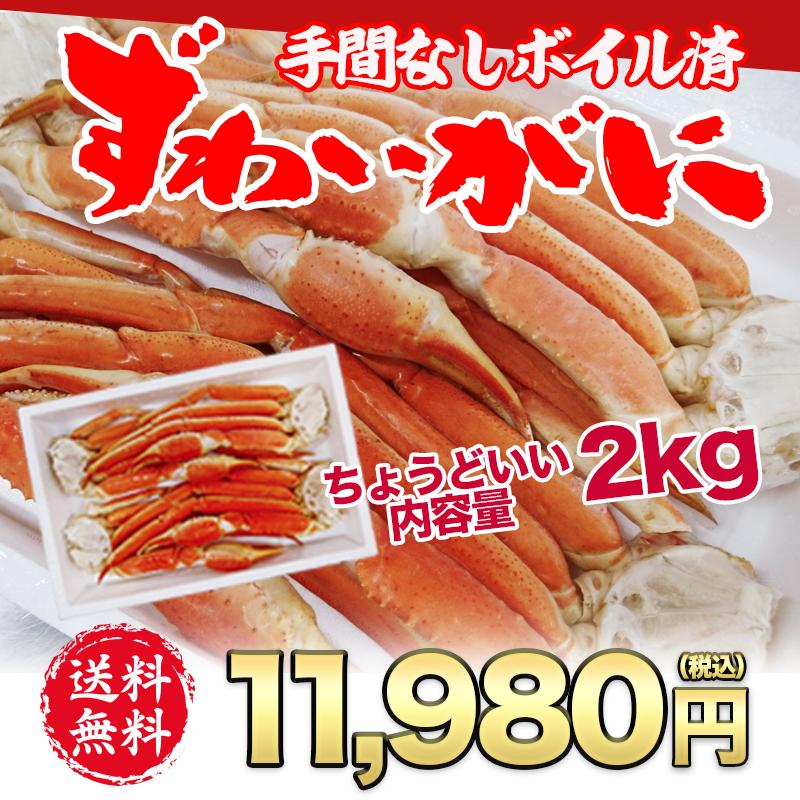 工場直送 ずわいがに 2kg ズワイガニ 2kg セクション[送料無料][カニ/蟹/かに/ずわい/ズワイ/ずわい蟹/ズワイガニ/ずわいがに]おすすめ グルメ お歳暮 贈答 ギフト 内祝