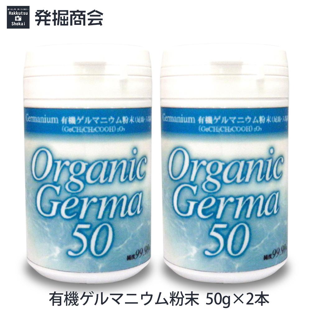 有機ゲルマニウム 粉末 50g×2個セット(100g)[Ge-132]【純度99.99%】【温浴用】【送料無料】ゲルマ 温浴器全機種・家庭用お風呂対応