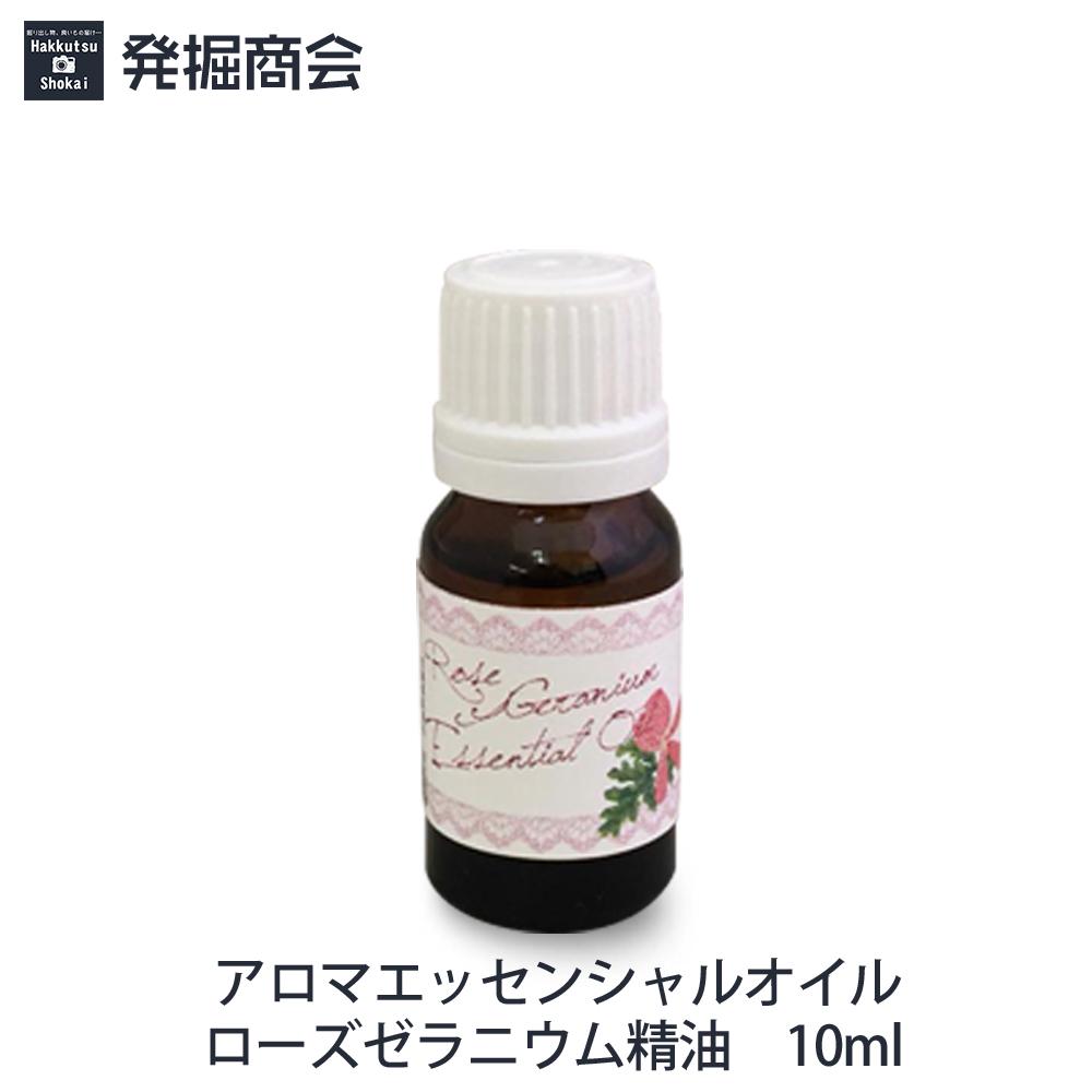 ローズゼラニウム精油10mlです [並行輸入品] ハーブ系の香りの中に ローズに似たフローラルな香り 皮脂のバランスを整える作用があり 肌のお手入れに非常に適しています アロマエッセンシャルオイル 1本 10ml 価格 メール便送料無料 アロマ 天然精油 ローズゼラニウム精油