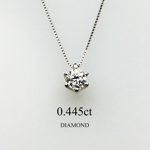 ダイヤモンド ネックレス 0.4ct 中央宝石研究所ソーティングメモ付 プラチナ 45cmベネチアチェーン 0.445ct G SI-2 GOOD 一粒ダイヤネックレス 一粒ダイヤ 一粒ネックレス 一粒ダイヤモンド ネックレス一粒 人気 シンプル