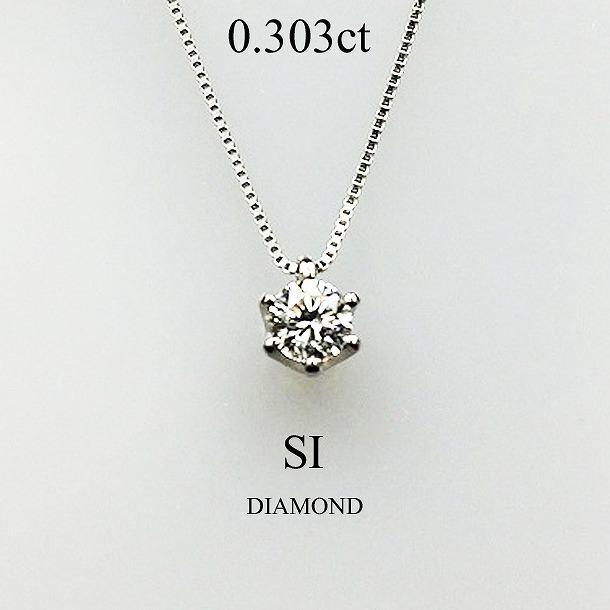 ダイヤモンド ネックレス 0.3ct 中央宝石研究所ソーティングメモ付 プラチナ 45cmベネチアチェーン 0.303ct H SI-2 FAIR 一粒ダイヤネックレス 一粒ダイヤ 一粒ネックレス 一粒ダイヤモンド ネックレス一粒 人気 シンプル