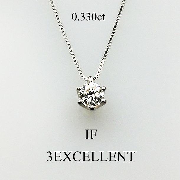ダイヤモンド ネックレス 一粒 0.3 は 正規認証品!新規格 おすすめの大きさ プラチナ GIA鑑定書簡易版付 ベネチア 長さ45cm 長さ調整 0.330ct お得なキャンペーンを実施中 0.3ct L 一粒ダイヤ プチ ダイヤモンドネックレス IF シンプル 3EXCELLENT 一粒ダイヤモンドペンダント レディース