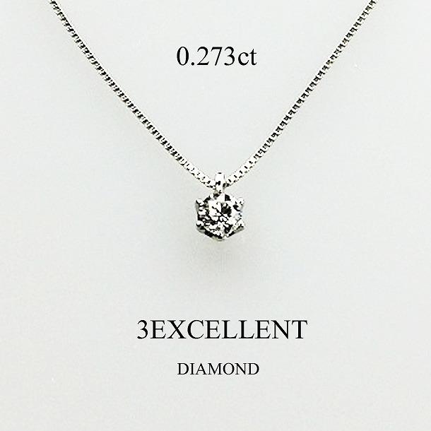 [P10倍!年内発送できます。]ダイヤモンド ネックレス 0.2ct 中央宝石研究所ソーティングメモ付 プラチナ 45cmベネチアチェーン 0.273ct L SI-1 3EXCELLENT 一粒ダイヤネックレス 一粒ダイヤ 一粒ネックレス 一粒