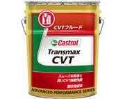 【同梱不可】カストロールATF トランスマックス CVT CASTROL Transmax CVT 20L