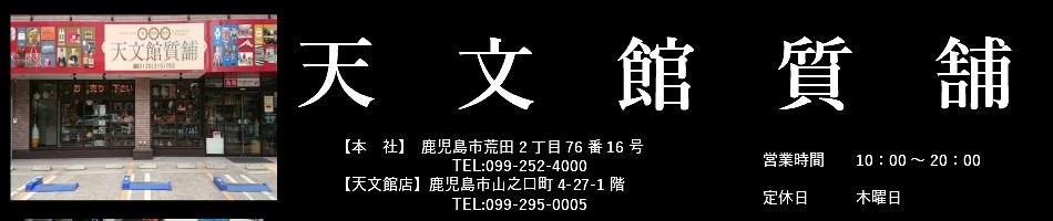 天文館質舗 楽天市場店:日本酒・焼酎・香水他雑貨を扱っています
