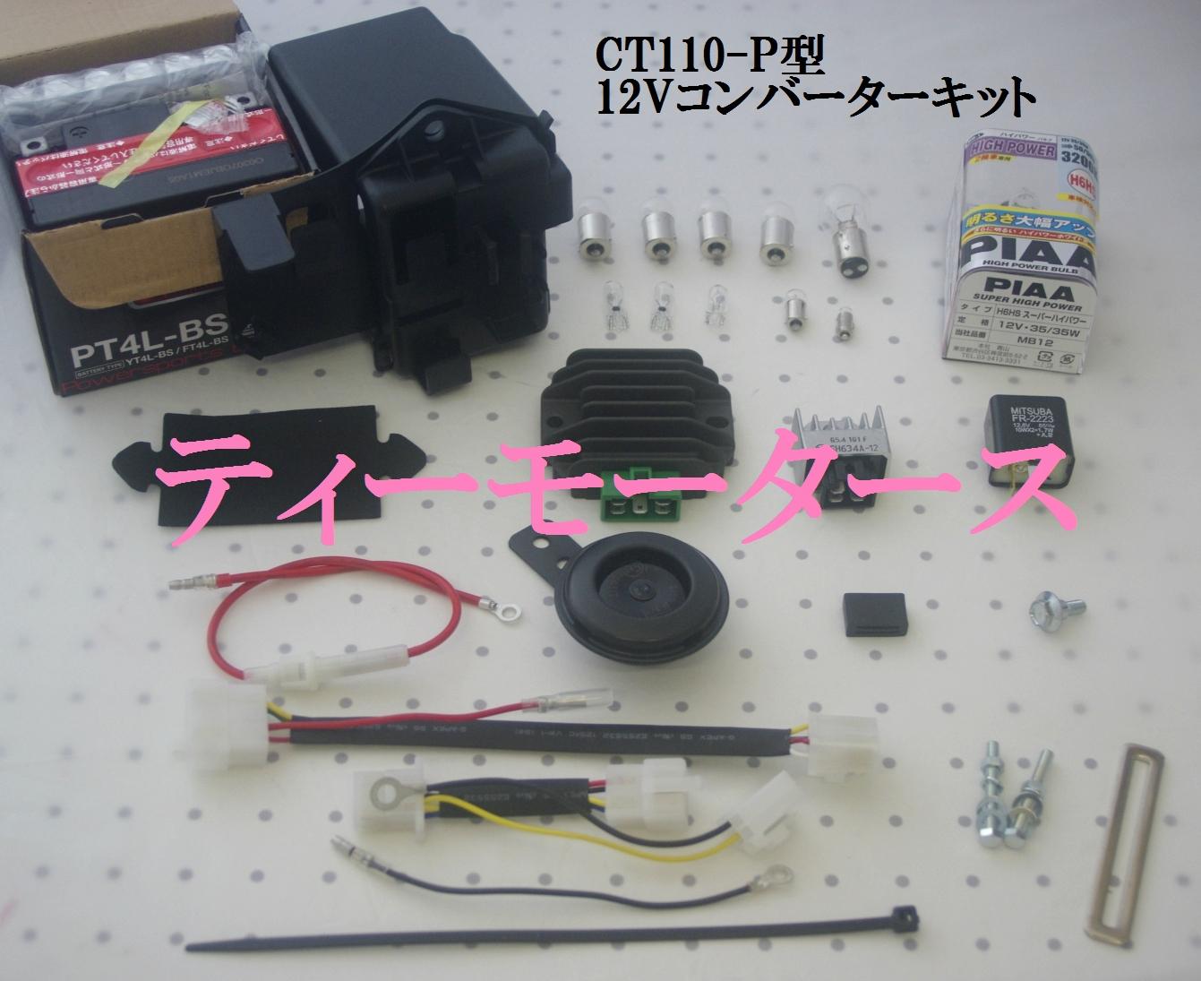ホンダ旧車CT110-p★ハンターカブ★輸出仕様全波6v~12vコンバートキット