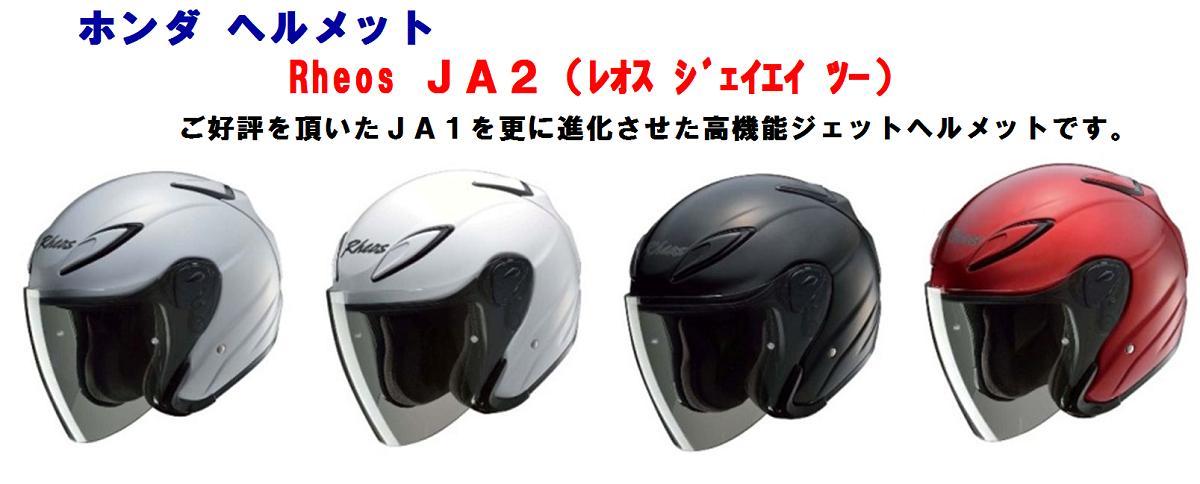 【送料無料】Honda【ホンダ】ジェットヘルメット JA2 Rheos(レオス)●サイズ/M/L/LL ブラック・シルバー・ホワイト・レッド在庫あります