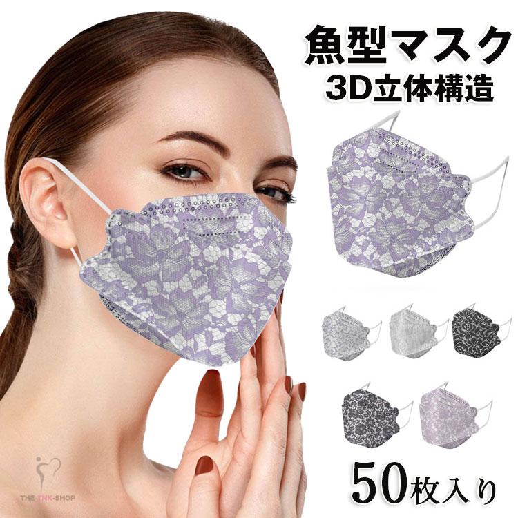 50枚 口紅が付きにくいタイプ 高機能マスク 大人用 誕生日プレゼント 顔にフィットで小顔効果 立体4層 魚型マスク 50枚入り 不織布 マスク レース柄 おしゃれ 70%OFFアウトレット 花粉症対策 大人用マスク マスク大人 立体 超快適マスク 高性能マスク 使い捨てマスク 感染予防 耳が痛くない 可愛い ウイルス対策 メガネが曇りにくい