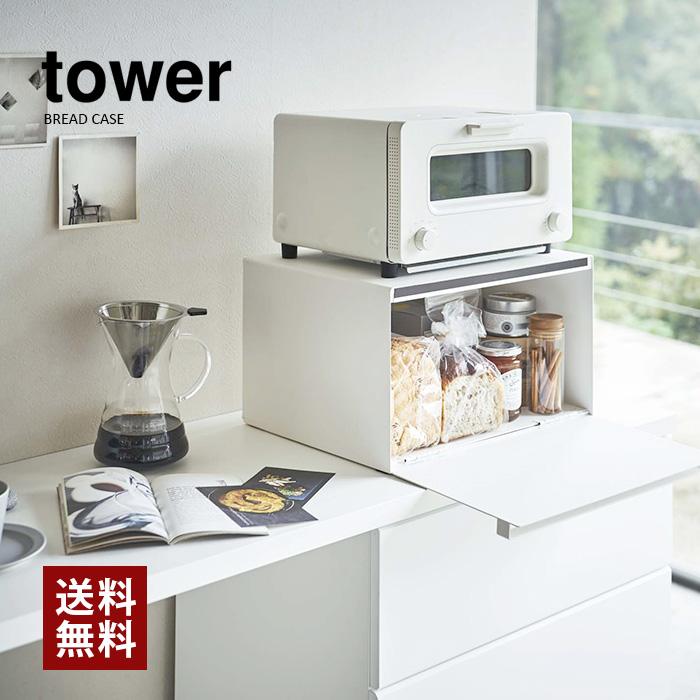 キッチンカウンター周辺がすっきり片付く 高級品 tower タワー 注文後の変更キャンセル返品 ブレッドケース ブラック 山崎実業 ホワイト
