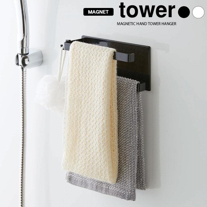 至上 強力マグネットでボディータオルを上下2段に収納 山崎実業 tower マグネットバスルームタオルハンガー ホワイト ブラック タワー 正規逆輸入品