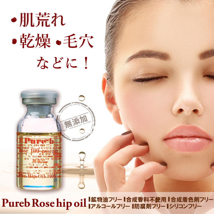 Still worried about Zits! Youth acne and adult acne, back acne is this one!  Recent buzz hiding pimples too  Acne acne scars ★ Rosehip Oil