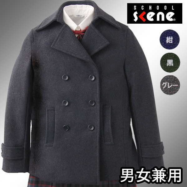 【スクールコート】男女兼用ピーコート(SCHOOL SCENE)