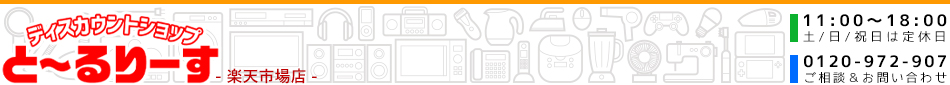 とーるりーすのリサイクルショップ:新品・中古の家電もオフィス家具もお任せください!と〜るりーすです!