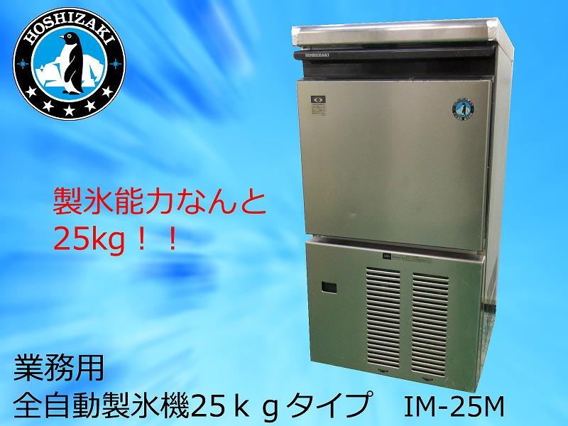 最安値に挑戦!!【代引き不可】【中古】ホシザキ業務用全自動製氷機IM-25M