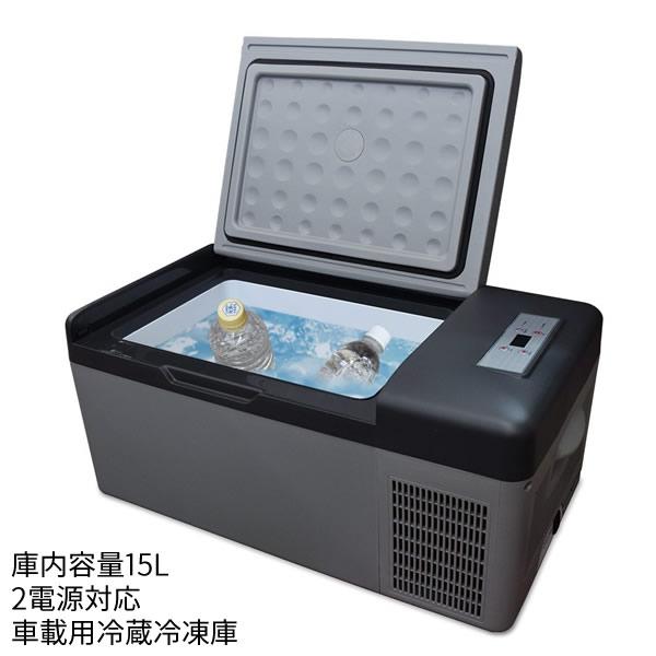 最安値に挑戦中!【新品】2電源対応車載用冷蔵冷凍庫庫内容量15L