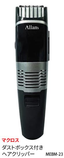 送料無料 ダストボックス付きだからお手入れも簡単 新品 まとめ買い特価 マクロスダストボックス付きヘアクリッパー バリカンMEBM-23 メーカー在庫限り品