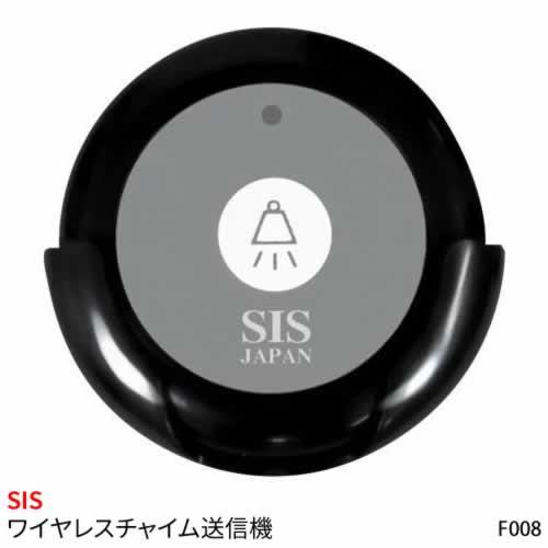 送料無料 16チャンネル 30チャンネルどちらでも使用可能 超激得SALE SIS エスアイエスワイヤレスチャイム送信機F008 限定品 新品