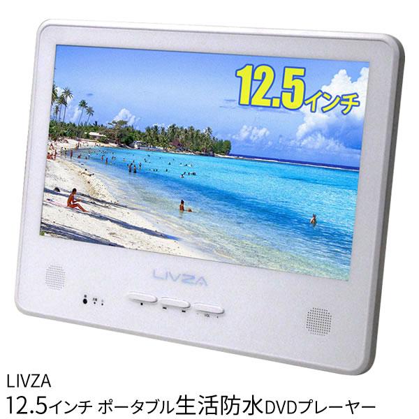最安値に挑戦!【新品】三金商事LIVZA3電源対応!12.5インチ ポータブル防水DVDプレーヤーSH125BDV