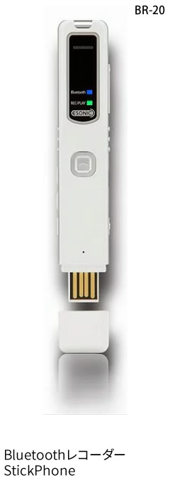 最安値に挑戦!【新品】スマホ通話レコーダー(Bluetooth)StickPhoneBR-20【日暮里店】