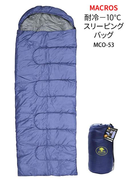 ※ラッピング ※ 耐冷-10℃でアウトドアでも暖かい キャンプや登山 お金を節約 災害時の備えに最適 マクロス耐冷-10℃スリーピングバッグ一人用寝袋MCO-53 MACROS 新品