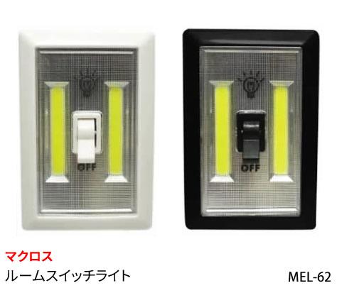 日本最大級の品揃え 希少 スイッチ1つの簡単ルームライト 場所を選ばないシンプルデザイン 最安値に挑戦 新品 日暮里店 マクロスルームスイッチライトMEL-62 MACROS