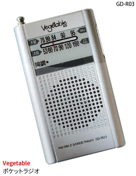 災害時に 旅行に 出張に アウトドアに お得なキャンペーンを実施中 新着セール 最安値に挑戦 新品 ポケットラジオFM ベジタブルワイドFM対応 AMバンドイヤホン付きGD-R03 Vegetable