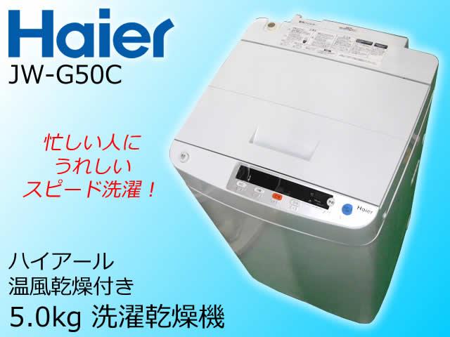 【中古】Haier ハイアール5.0kg 洗濯乾燥機温風乾燥付きホワイトJW-G50C2012年製【日暮里店】